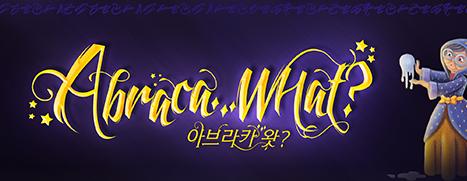 Abraca What? Logo